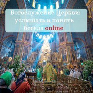 Богослужение Церкви: услышать и понять @ Онлайн-беседа